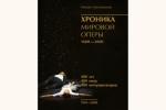 Проект «Хроника мировой оперы» Михаила Мугинштейна завершен